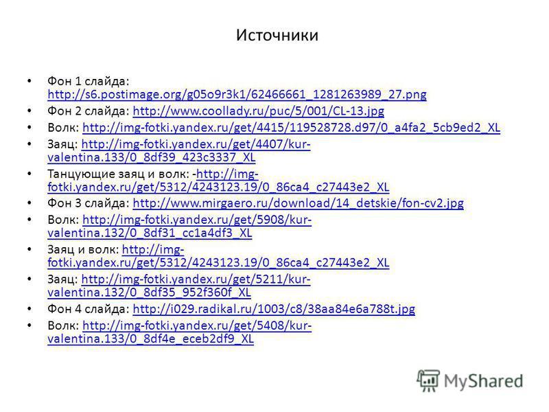 Источники Фон 1 слайда: http://s6.postimage.org/g05o9r3k1/62466661_1281263989_27.png http://s6.postimage.org/g05o9r3k1/62466661_1281263989_27.png Фон 2 слайда: http://www.coollady.ru/puc/5/001/CL-13.jpghttp://www.coollady.ru/puc/5/001/CL-13.jpg Волк: