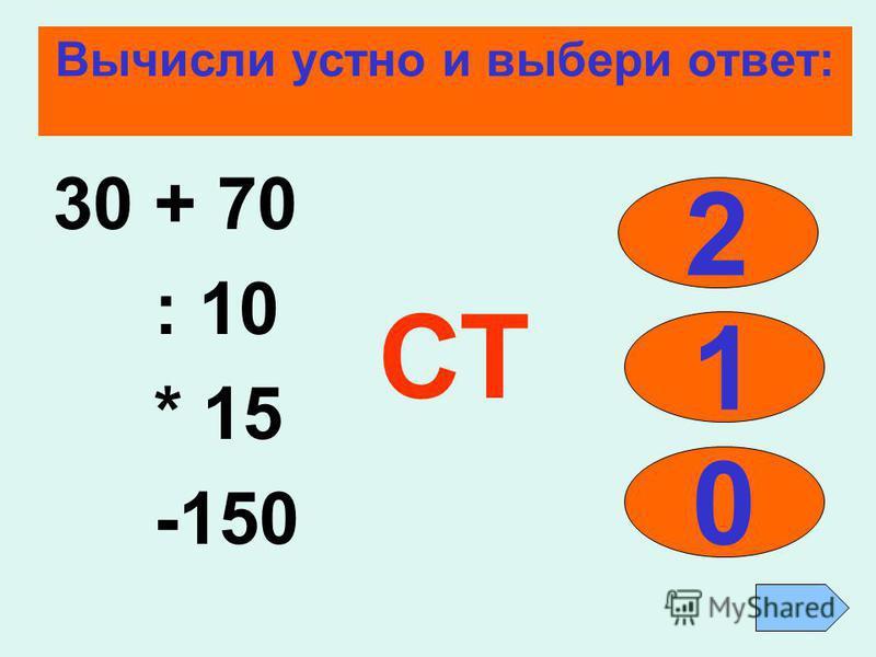 Вычисли устно и выбери ответ: 1 ч 20 мин : 4 -15 мин :100 с + 7 с 1 100 10 И