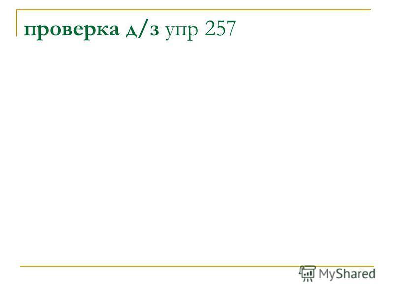 проверка д/з упр 257