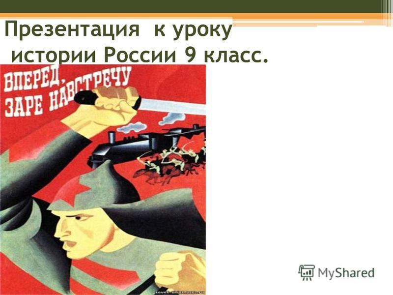 Презентация к уроку истории России 9 класс.