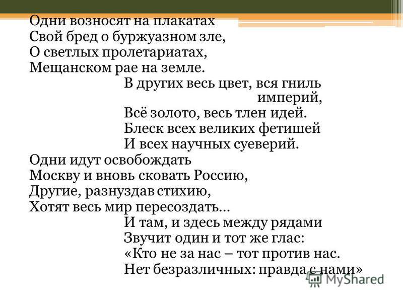Одни возносят на плакатах Свой бред о буржуазном зле, О светлых пролетариатах, Мещанском рае на земле. В других весь цвет, вся гниль империй, Всё золото, весь тлен идей. Блеск всех великих фетишей И всех научных суеверий. Одни идут освобождать Москву