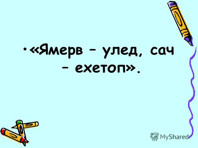 «Ямерв – улет, час – ехетоп».