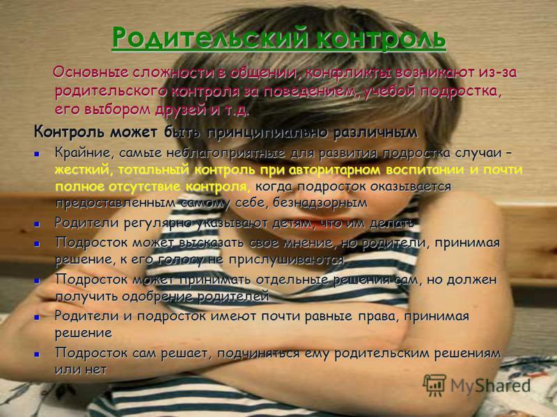 Общение со взрослыми Влияние родителей уже ограничено Влияние родителей уже ограничено Ценностные ориентации подростка, понимание им социальных проблем, нравственные оценки событий и поступков зависят в первую очередь от позиции родителей Ценностные