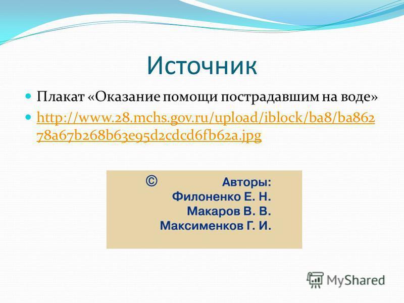 Источник Плакат «Оказание помощи пострадавшим на воде» http://www.28.mchs.gov.ru/upload/iblock/ba8/ba862 78a67b268b63e95d2cdcd6fb62a.jpg http://www.28.mchs.gov.ru/upload/iblock/ba8/ba862 78a67b268b63e95d2cdcd6fb62a.jpg