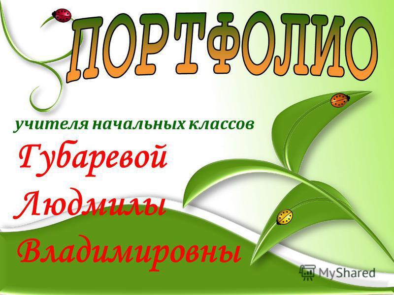 учителя начальных классов Губаревой Людмилы Владимировны