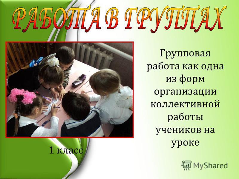Групповая работа как одна из форм организации коллективной работы учеников на уроке 1 класс