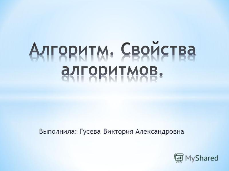 Выполнила: Гусева Виктория Александровна