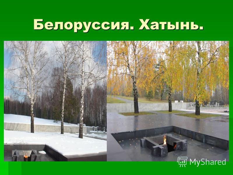 Белоруссия. Хатынь.