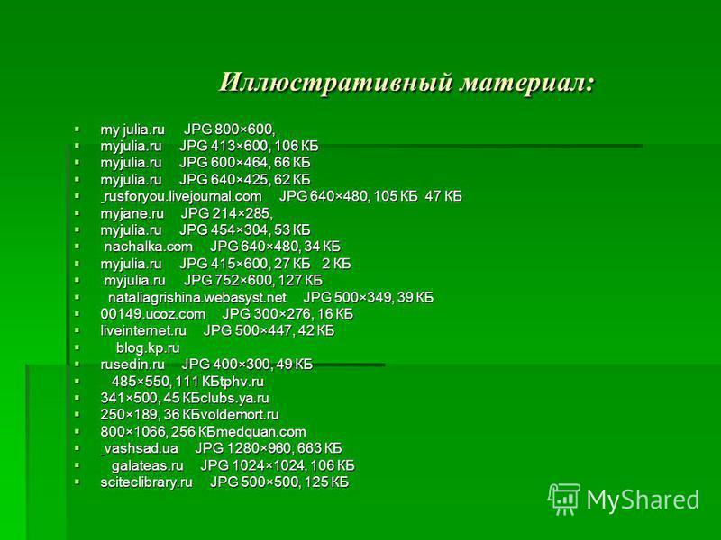 Иллюстративный материал: Иллюстративный материал: my julia.ru JPG 800×600, my julia.ru JPG 800×600, myjulia.ru JPG 413×600, 106 КБ myjulia.ru JPG 413×600, 106 КБ myjulia.ru JPG 600×464, 66 КБ myjulia.ru JPG 600×464, 66 КБ myjulia.ru JPG 640×425, 62 К