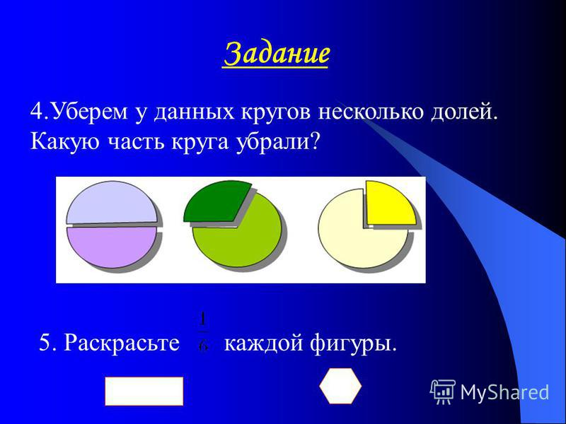 Задание 4. Уберем у данных кругов несколько долей. Какую часть круга убрали? 5. Раскрасьте каждой фигуры.
