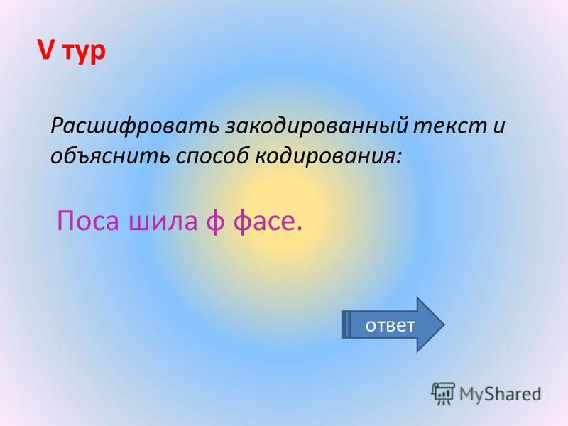 Расшифровать закодированный текст и объяснить способ кодирования: Поса шила ф фасе. V тур ответ