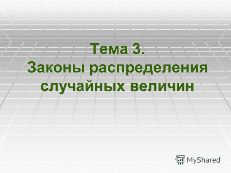 Тема 3. Законы распределения случайных величин