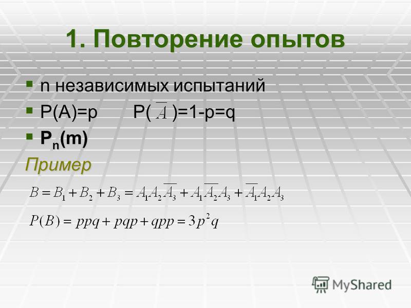 1. Повторение опытов n независимых испытаний n независимых испытаний P(A)=p P( )=1-p=q P(A)=p P( )=1-p=q P n (m) P n (m)Пример