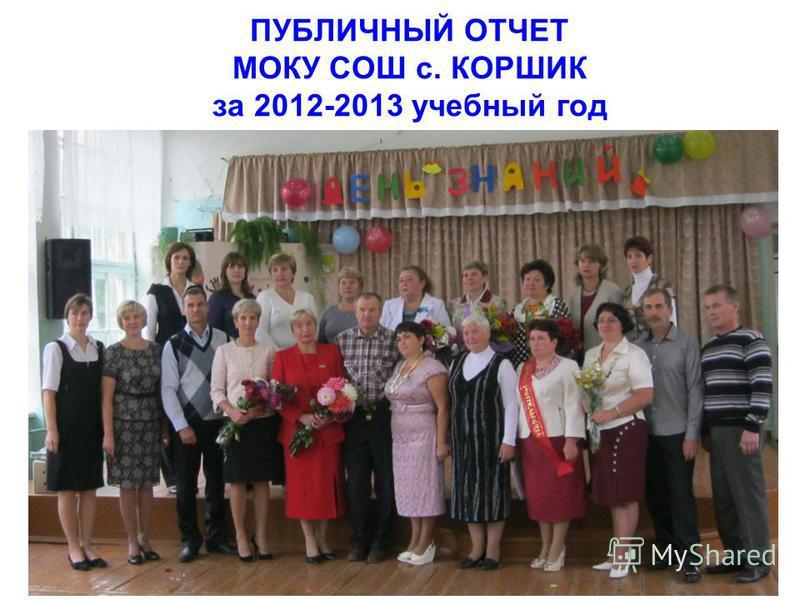 1 ПУБЛИЧНЫЙ ОТЧЕТ МОКУ СОШ с. КОРШИК за 2012-2013 учебный год