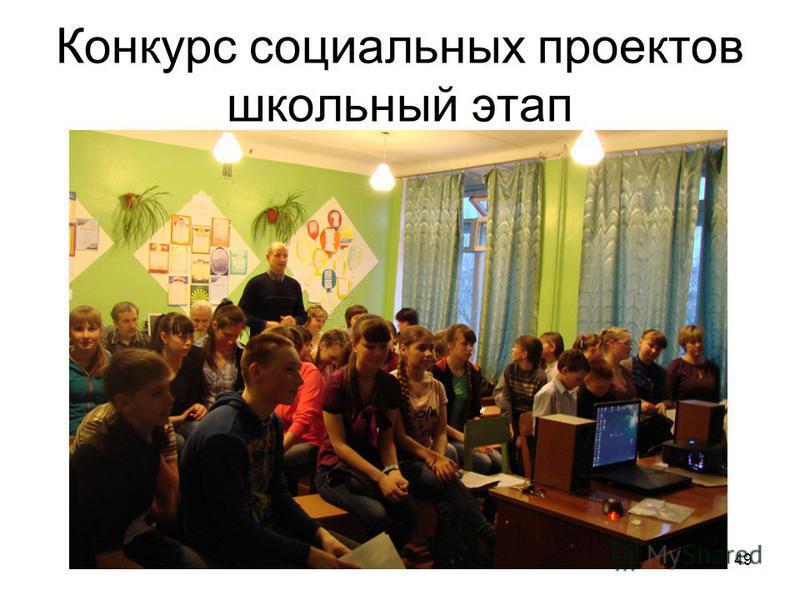 Конкурс социальных проектов школьный этап 49
