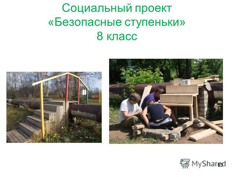 53 Социальный проект «Безопасные ступеньки» 8 класс