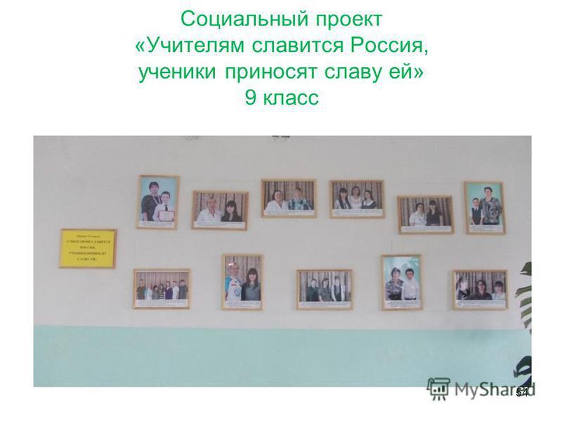 Социальный проект «Учителям славится Россия, ученики приносят славу ей» 9 класс 54