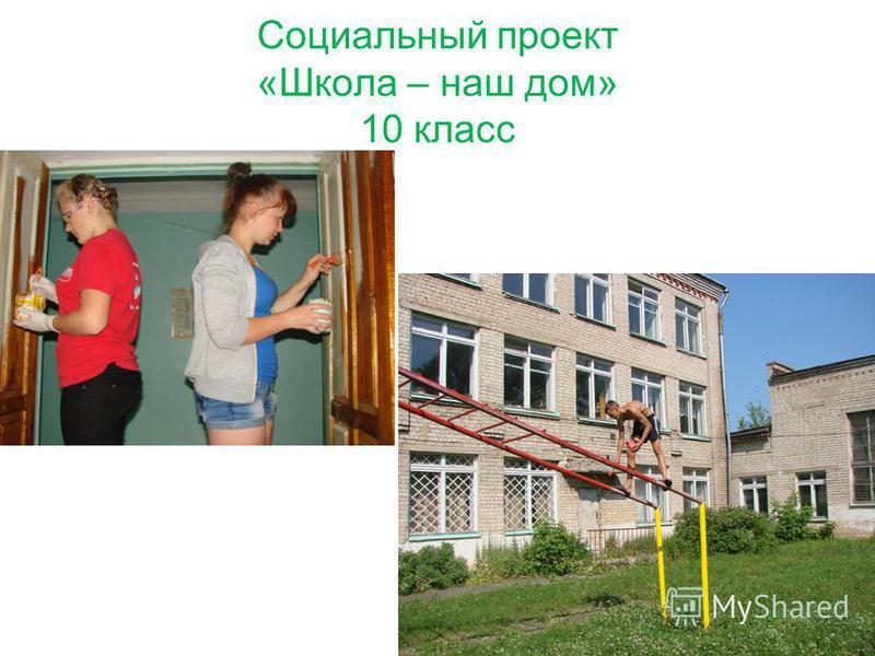 Социальный проект «Школа – наш дом» 10 класс 55