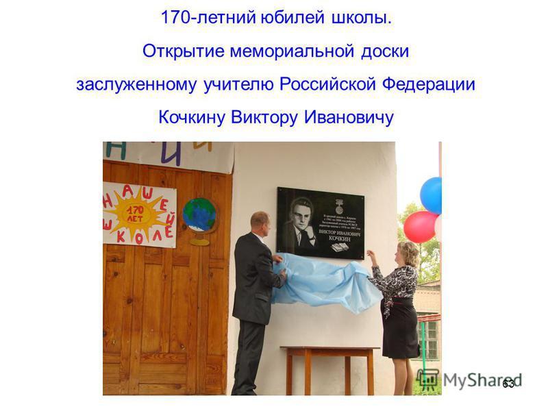63 170-летний юбилей школы. Открытие мемориальной доски заслуженному учителю Российской Федерации Кочкину Виктору Ивановичу