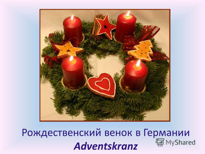 Рождественский венок в Германии Adventskranz