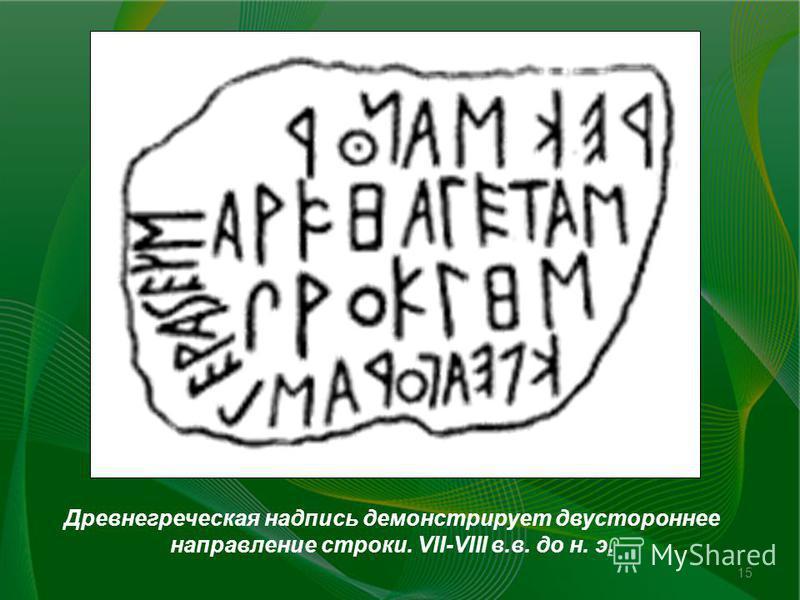 Древнегреческая надпись демонстрирует двустороннее направление строки. VII-VIII в.в. до н. э. 15