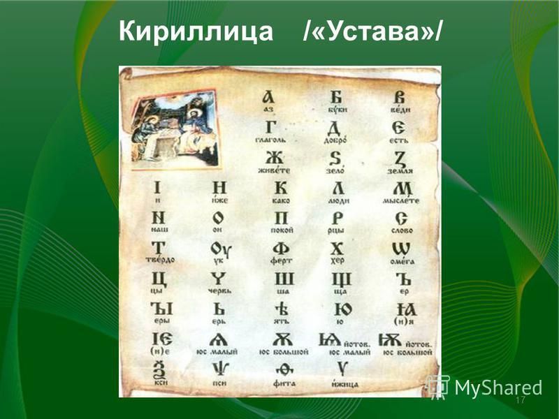 17 Кириллица /«Устава»/