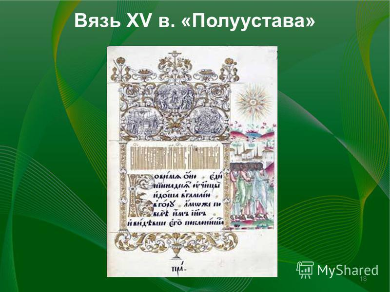 Вязь XV в. «Полуустава» 18