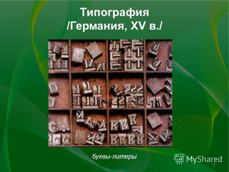 19 Типография /Германия, XV в./ буквы-литеры