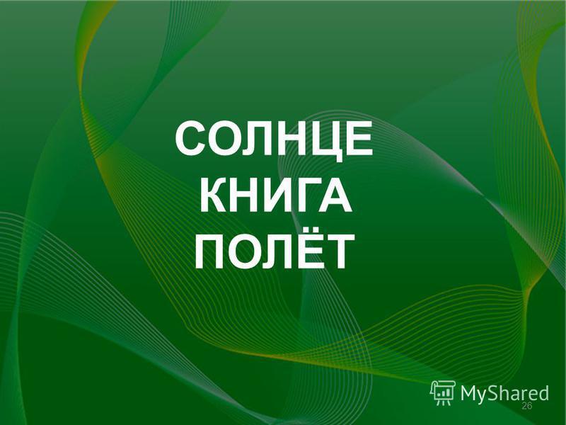 СОЛНЦЕ КНИГА ПОЛЁТ 26