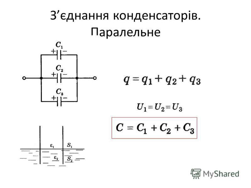 Зєднання конденсаторів. Паралельне