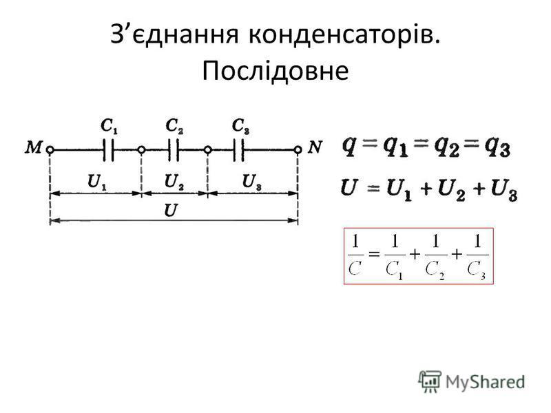 Зєднання конденсаторів. Послідовне