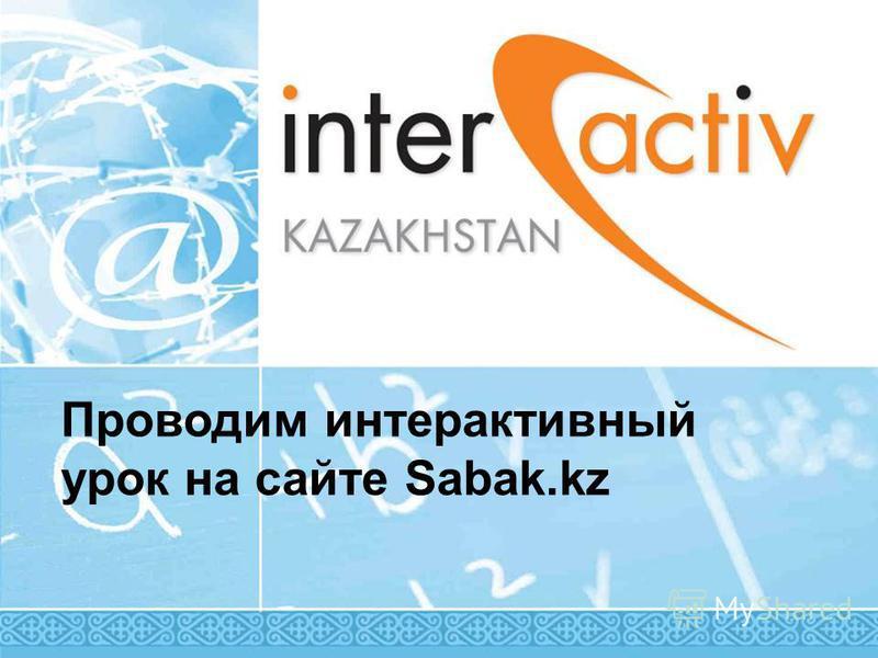 Проводим интерактивный урок на сайте Sabak.kz