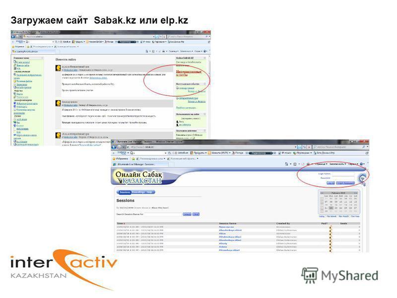 Загружаем сайт Sabak.kz или elp.kz