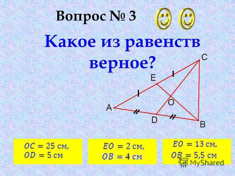 Вопрос 3 Какое из равенств верное?