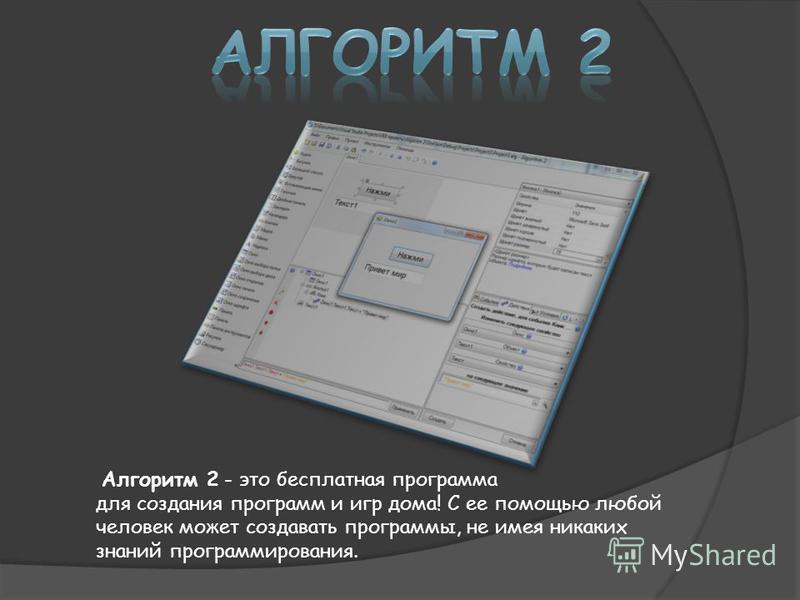 Алгоритм 2 - это бесплатная программа для создания программ и игр дома! С ее помощью любой человек может создавать программы, не имея никаких знаний программирования.