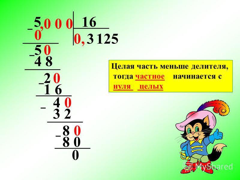 516 Целая часть меньше делителя, тогда частное начинается с нуля целых, 0, 0 5 0 0 0 0 3 4 8 20 1 1 6 40 2 3 2 80 5 8 0 0