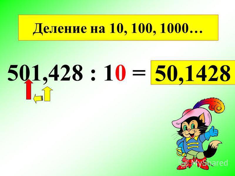 501,428 : 10 = 50,1428 Деление на 10, 100, 1000…