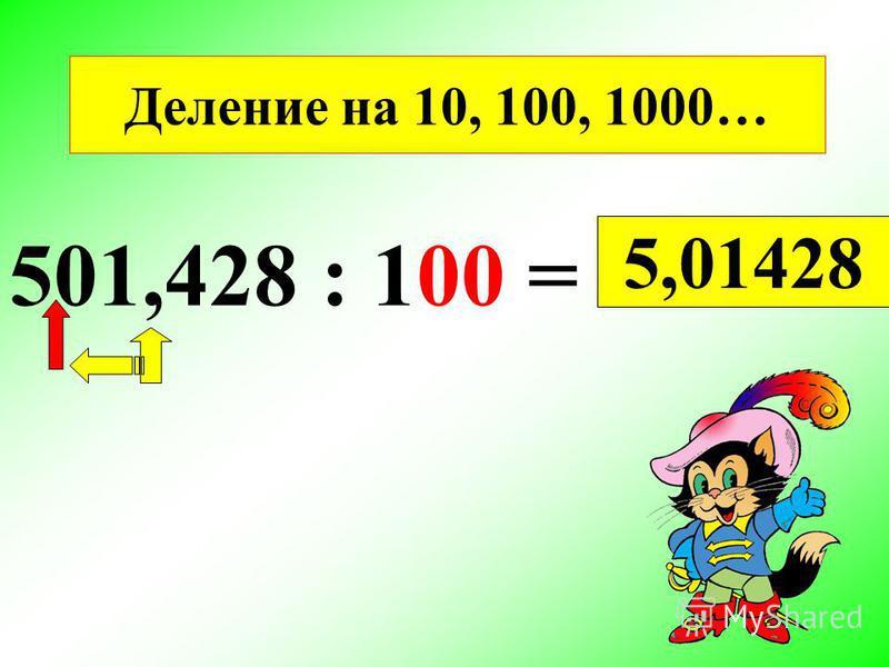 501,428 : 100 = 5,01428 Деление на 10, 100, 1000…