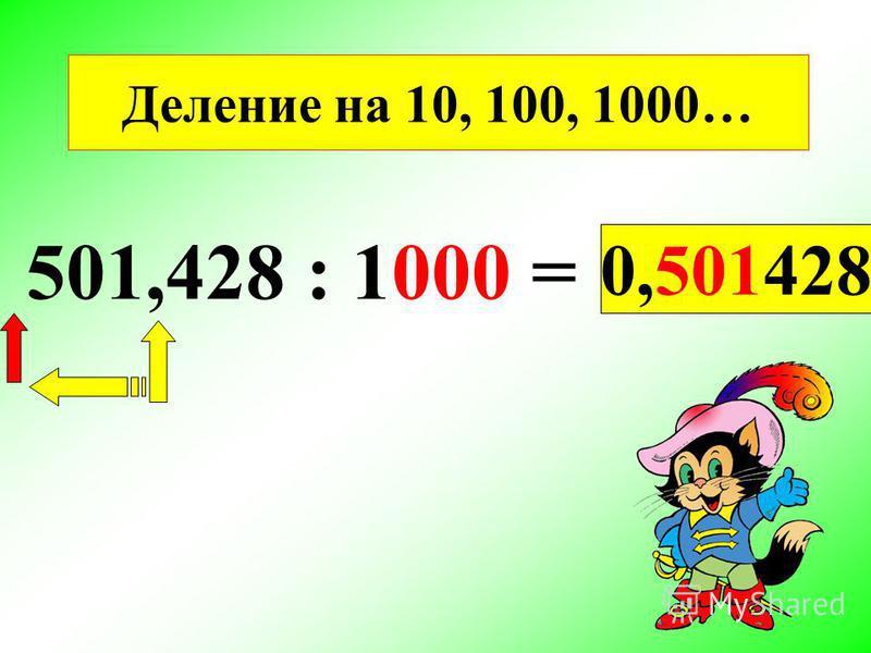 501,428 : 1000 = 0,501428 Деление на 10, 100, 1000…