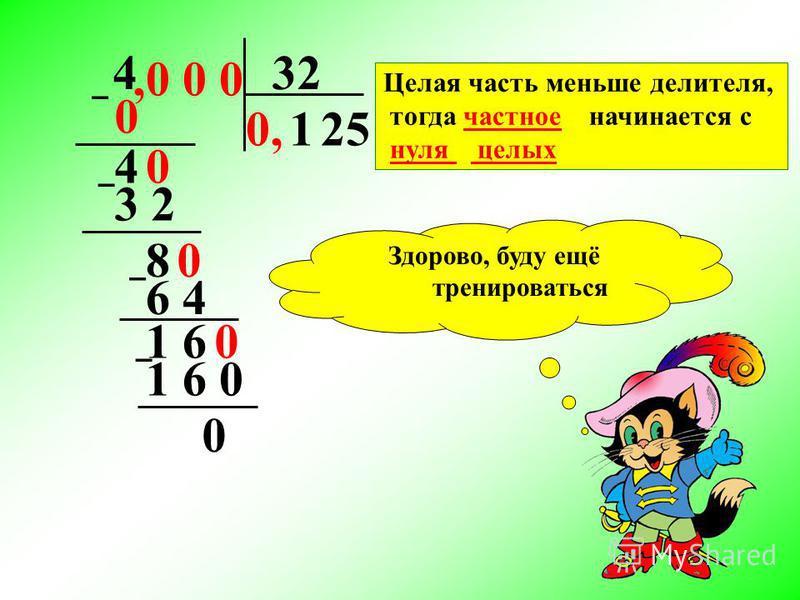 432 Целая часть меньше делителя, тогда частное начинается с нуля целых Здорово, буду ещё тренироваться, 0, 0 4 0 0 0 0 1 3 2 80 2 6 4 1 60 5 1 6 0 0
