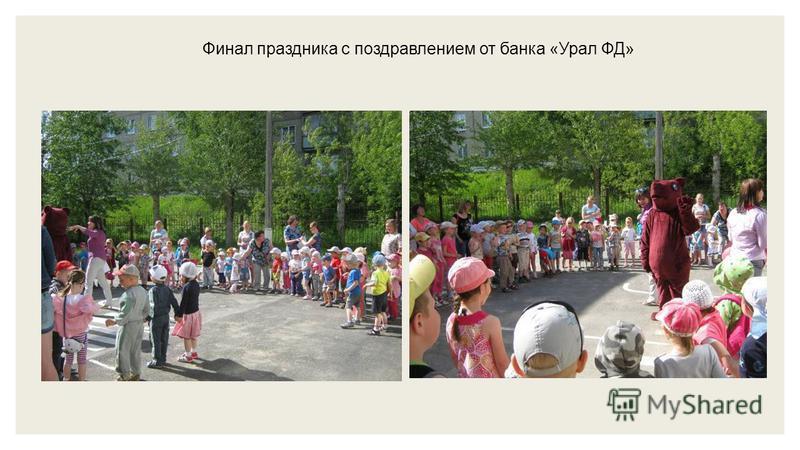 Финал праздника с поздравлением от банка «Урал ФД»