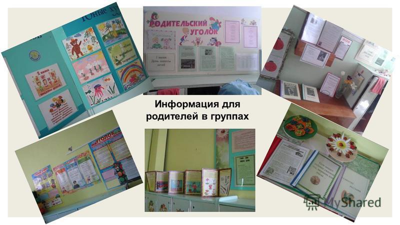 Информация для родителей в группах
