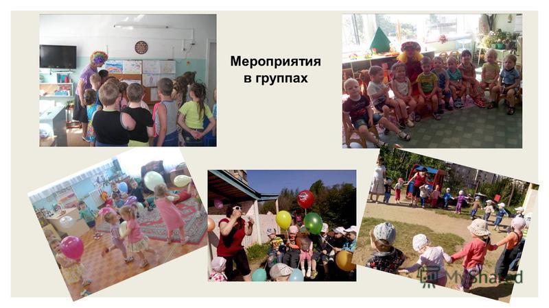Мероприятия в группах