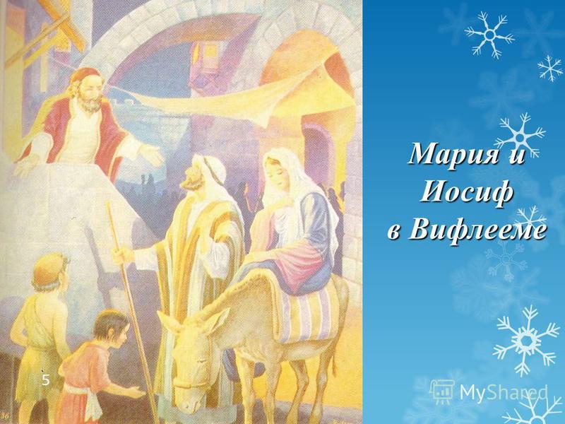 Мария и Иосиф в Вифлееме 5