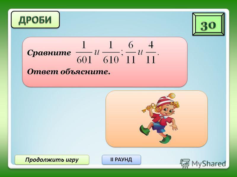 Продолжить игру II РАУНД II РАУНД Составьте по рисунку пример на вычитание и реши его
