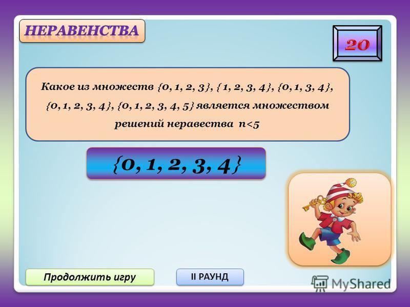 Продолжить игру II РАУНД II РАУНД Какие из чисел 60, 50, 40, 12, 8, 7 и 3 являются решениями неравенства 7<y<50