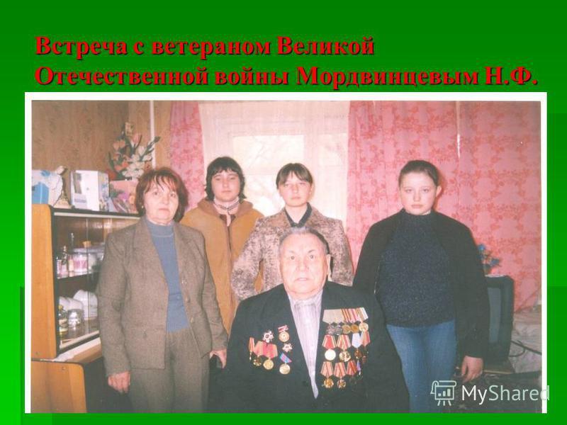Встреча с ветераном Великой Отечественной войны Мордвинцевым Н.Ф.
