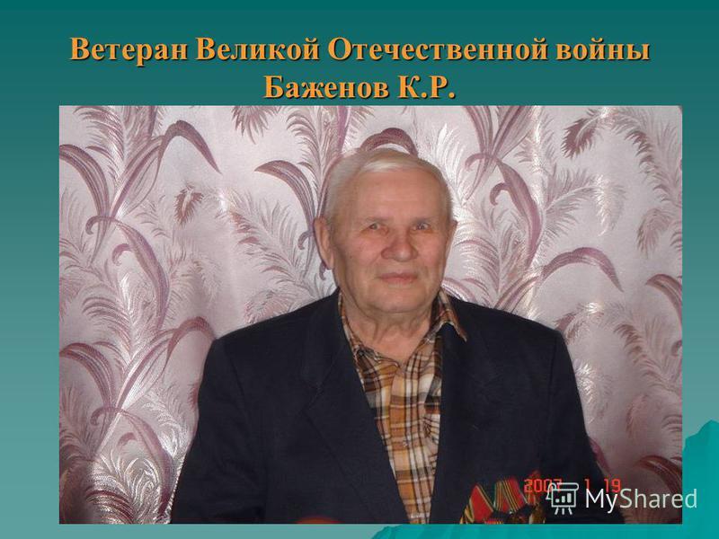 Ветеран Великой Отечественной войны Баженов К.Р.