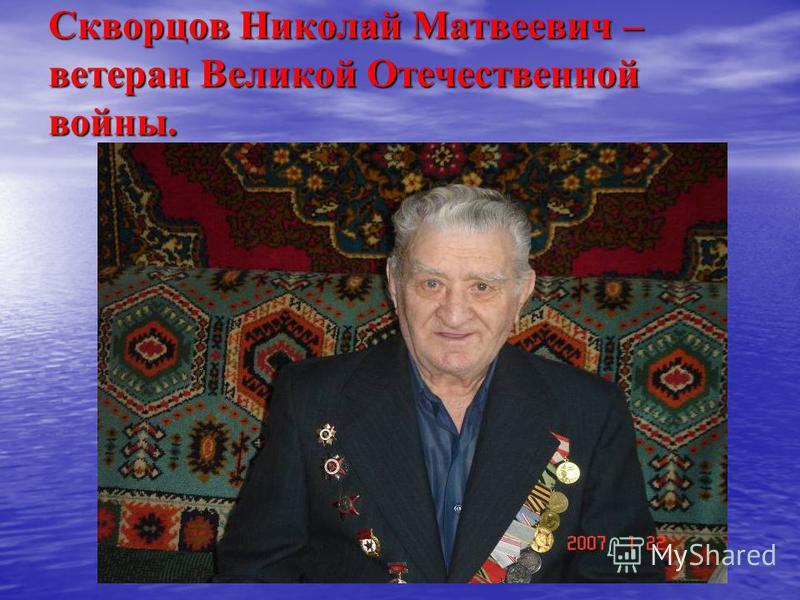 Скворцов Николай Матвеевич – ветеран Великой Отечественной войны.