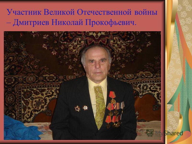 Участник Великой Отечественной войны – Дмитриев Николай Прокофьевич.